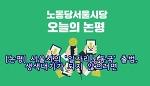 [논평] 서울시의 '일자리노동국' 출범, 생색내기가 되지 않으려면
