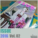 월간 '이슈' 2016년 2월호