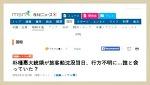 박영선, 정치적 대차대조표의 조급함에 빠져들다