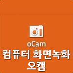 컴퓨터 화면 녹화 프로그램 오캠 (ocam)