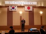 NPO법인 일한장해자스포츠문화교류회 법인화10주년 축하회 참석