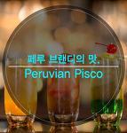 호텔 & 레스토랑 - 페루 브랜디의 맛, Peruvian Pisco