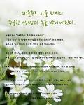 증산도 STB상생방송 2017년 4월 4주차 방송편성표