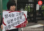 [모집] 매주 수요일! 일본산수산물수입재개반대 1인시위에 동참해 주세요.