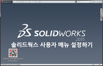 [SolidWorks] 솔리드웍스 명령도구 편집(도구 추가삭제)하기 - CommandManager 수정 팁