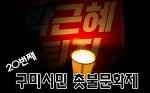 01/21 (토) 구미역 촛불집회 참여합니다