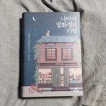 나미야 잡화점의 기적 _ 히가시노 게이고