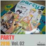 월간 '파티' 2016년 2월호