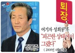 정몽준 의원님! 6년 전 오늘을 기억하시나요?