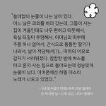 독자 리뷰 릴레이 ⑦ 박지원 님 <그게 너고, 나야>