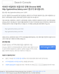 크롬 56: 구글의 https 사이트 사용 권고