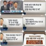 MBC 이석수 보도, 박근혜 탄핵의 단초가 되나?