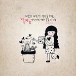 좋은글 ♡ 행복 요리법 ♡