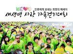 국제위러브유운동본부(장길자회장님)  - 새생명 사랑의 가족걷기대회!!