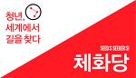 [2012 SEEKER:S 소개] 카페 체화당