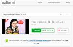 동영상 다운방법, 유튜브,페이스북, 네이버tvcast 등 (Youtube, face book, naver tvcast 동영상 다운)
