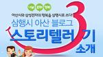 삼행시 블로그 아산 스토리텔러 3기를 소개합니다!