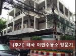 [후기]태국 이민수용소 방문기