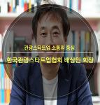 호텔 & 레스토랑 - 관광스타트업 소통의 중심  한국관광스타트업협회 배상민 회장
