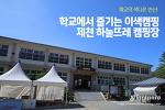 폐교의 이색변신! 가족캠핑장으로 제격인 '제천 하늘뜨레 캠핑장' 추천