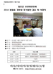 2014 봉림동경로당 장기왕전 결승및 시상식 행사안내