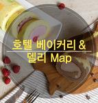호텔 & 레스토랑 - 빵에도 품격이 있다 호텔 베이커리 & 델리 Map