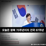 박근혜가 말하는 '건국절'이 되면 벌어질 일들