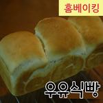 활용도 최상, 촉촉하고 뽀얀 우유식빵 만들기