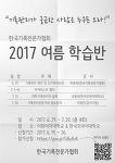 2017년 여름학습반 안내