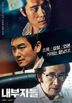 내부자들, 권력의 암투, 정치와 언론의 유착관계를 보여준 영화
