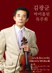 [08.24] 김광군 바이올린 독주회 - 예술의전당 IBK챔버홀