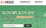 KMOOC / K-MOOC 대학 무료 온라인 강의