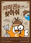 한국저작권위원회_신문광고
