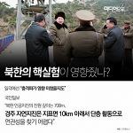 썰전, 북 핵실험이 지진의 원인이라는 전원책이 기가막혀