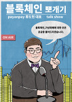 Payanpay 류도현 대표와 생각표현연구소 김주리 소장의 끝장토론 <블록체인뽀개기>
