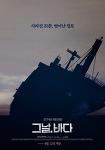 [04.12] 그날, 바다 | 김지영