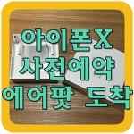 올댓폰 에어팟 배송 완료