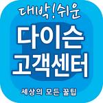 [꿀팁] 다이슨 dyson 청소기, 헤어드라이기, 선풍기 고객센터 전화번호,서비스센터(AS,수리)