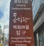 통영 동피랑 벽화마을