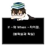 If ~와 When ~의 의미 차이.
