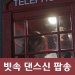 닥터스 키스신 공중전화 장소와 댄스신 팝송 음악!