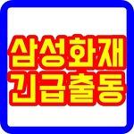 삼성화재 다이렉트 자동차보험 전화번호 긴급출동