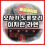 오사카 도톤보리 이치란라멘 황금 레시피 & 가격 후기!
