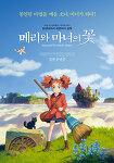 [영화] 메리와 마녀의 꽃 - 별 넷