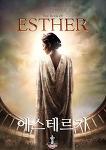 에스테르기 내용, 가톨릭 구약성경 제19권째 책!