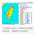 2/6, 23:50, 대만 화련 규모 6.4 지진 발생