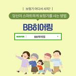 "BB히어링과 웨이브히어링(종로본원), ""와이덱스보청기"" 쏜다! 사연이벤트 접수중 (6/15마감)"