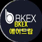 BKEX 거래소란 무엇입니까