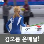 김보름 은메달! 스피드스케이팅 여자 매스스타트 결승 풀영상 + 인터뷰