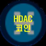 HDAC 코인이란 무엇입니까
